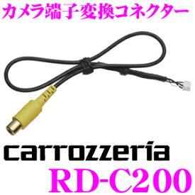 カロッツェリア RD-C200 サイバーナビ用 カメラ端子変換コネクター