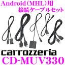 カロッツェリア CD-MUV330 Android(MHL)用 接続ケーブルセット 【サイバーナビ AVIC-CL900/AVIC-CW900 等対応】
