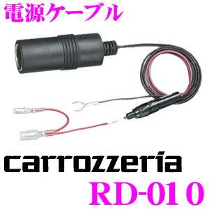カロッツェリア RD-010 ドライブレコーダー用 電源ケーブル 【24V車対応 / ND-DVR 用】