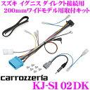 カロッツェリア KJ-S102DK 200mmワイド メインユニット用 スズキ イグニス (FF21S)用 取付キット 【AVIC-CZ700/RW900/RW...