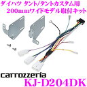 カロッツェリア KJ-D204DK 200mmワイド メインユニット用 取付キット ダイハツ タント (LA600S/LA610S)用 【AVIC-CW900/...