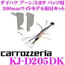 カロッツェリア KJ-D205DK 200mmワイド メインユニット用 取付キット トヨタ パッソ (M700A/M710A)/ダイハツ ブーン (M700S/...