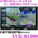 カロッツェリア 楽ナビ AVIC-RL900 8V型 VGAモニター LS(ラージサイズ)メインユニットタイプ 地上デジタルTV/DVD-V/CD/Blueto...