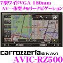 カロッツェリア 楽ナビ AVIC-RZ500 7V型 VGAモニター 180mm メインユニットタイプ ワンセグTV/DVD-V/CD/Bluetooth/SD...