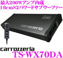 【本商品エントリーでポイント5倍!】カロッツェリア TS-WX70DA 最大出力200Wアンプ内蔵 16cm×2パワードサブウーファー(アンプ内蔵ウーハー)