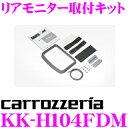 カロッツェリア KK-H104FDM N BOX(カスタム含む/H23.12〜)用フリップダウンモニター取付キット 【TVM-FW1020-Sに対応】