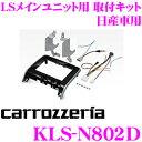 カロッツェリア KLS-N802D 日産 C27セレナ用LSメインユニット (8インチナビ)取付キット 【AVIC-RL900/AVIC-ZH0999LS/ZH...