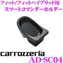 カロッツェリア AD-SC04 スマートコマンダーホルダー 【ホンダ GK系 フィット/GP系 フィット ハイブリッド用】