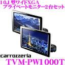 カロッツェリア TVM-PW1000T 10.1V型ワイドXGA プライベートモニター 2台セット 【HDMI入力1系統/ビデオ入力2系統】 …
