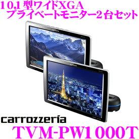 カロッツェリア TVM-PW1000T 10.1V型ワイドXGA プライベートモニター 2台セット 【HDMI入力1系統/ビデオ入力2系統】 【ヘッドレスト取り付け HIGHポジションタイプ リアモニター】