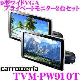 カロッツェリア TVM-PW910T 9V型ワイドVGA プライベートモニター 2台セット HIGHポジションタイプ 【HDMI入力1系統/ビデオ入力2系統】 【ヘッドレスト取り付け HIGHポジションタイプ リアモニター】