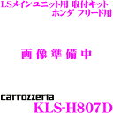 【本商品エントリーでポイント7倍!】カロッツェリア KLS-H807D ホンダ GB5系 GB6系 GB7系 GB8系 フリード用LSメインユニット(8インチナ...