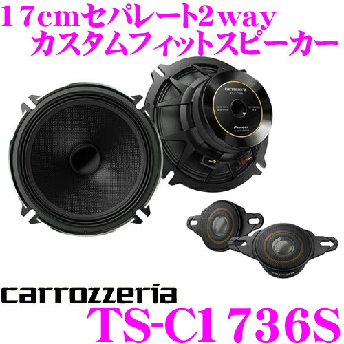 カロッツェリア TS-C1736S 17cmセパレート2way 車載用カスタムフィットスピーカー