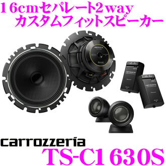 Custom fitting speaker for the carrozzeria TS-C1630S 16cm separate 2way vehicle installation
