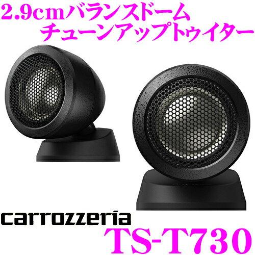 カロッツェリア TS-T730 2.9cmバランスドドーム チューンアップトゥイーター
