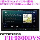 【本商品エントリーでポイント7倍!】カロッツェリア FH-9300DVS 7V型ワイドVGAモニター DVD-V/VCD/CD/Bluetooth/USB/チュ...