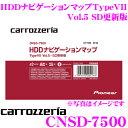 カロッツェリア CNSD-7500 HDDナビゲーションマップTypeVII Vol.5 SD更新版 サイバーナビ バージョンアップ用ソフトウェア