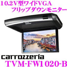 カロッツェリア TVM-FW1020-B 10.2V型ワイドVGA フリップダウンモニター 【カラー:ブラック】
