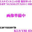 【本商品エントリーでポイント7倍!】カロッツェリア KLS-Y814D トヨタ NGX50 ZYX10 C-HR用 LSメインユニット (8インチナビ)取付キッ...