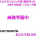 カロッツェリア KLS-Y813D トヨタ 200系 ハイエース用 LSメインユニット (8インチナビ)取付キット 【AVIC-RL900/AVIC-ZH099...