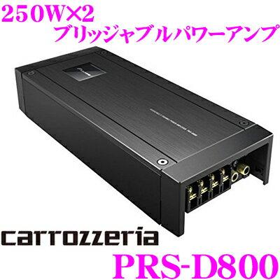 カロッツェリア PRS-D800 250W×2 ブリッジャブルパワーアンプ