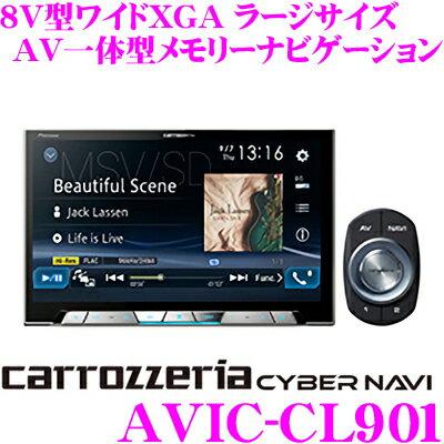 カロッツェリア サイバーナビ AVIC-CL901 地上デジチューナー内蔵 8インチワイドXGA ラージサイズ DVD/CD/SD/USB/Bluetooth AV一体型 メモリーナビ 【スマートコマンダー同梱】