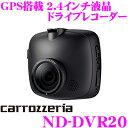 カロッツェリア ND-DVR20 ドライブレコーダー 2.4 インチ液晶 GPS搭載 駐車監視録画