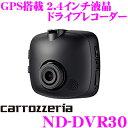 カロッツェリア ND-DVR30 ドライブレコーダー 2.4 インチ液晶 GPS搭載 駐車監視録画