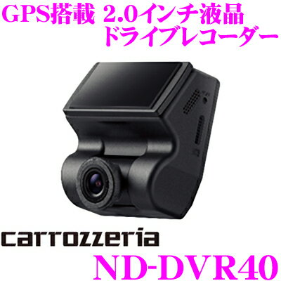 カロッツェリア ND-DVR40 ドライブレコーダー 2.0 インチ液晶 GPS搭載 駐車監視録画