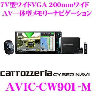 カロッツェリア サイバーナビ AVIC-CW901-M 7インチワイドVGA 200mmワイド フルセグ地デジ/DVD/CD/SD/USB/Bluetooth AV一体型ナビ 【MAユニット/通信モジュール/スマートコマンダー同梱】