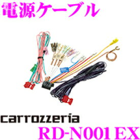 【3/4〜3/11はエントリー+3点以上購入でP10倍】カロッツェリア RD-N001EX 電源ケーブル AVIC-CL901 / AVIC-CW901 / AVIC-CZ901など対応