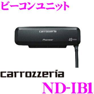 karottsueria ND-IB1信標單元AVIC-CL901/AVIC-CW901/AVIC-CZ901對應
