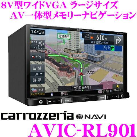 カロッツェリア 楽ナビ AVIC-RL901 8V型 VGAモニター LS(ラージサイズ)メインユニットタイプ 地上デジタルTV/DVD-V/CD/Bluetooth/SD/チューナー・DSP AV一体型 メモリーナビゲーション