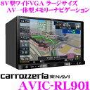 カロッツェリア 楽ナビ AVIC-RL901 8V型 VGAモニター LS(ラージサイズ)メインユニットタイプ 地上デジタルTV/DVD-V/CD…