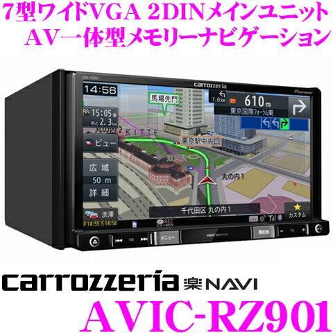 カロッツェリア 楽ナビ AVIC-RZ901 7V型 VGAモニター 2DINメインユニットタイプ 地上デジタルTV/DVD-V/CD/Bluetooth/SD/チューナー・DSP AV一体型 メモリーナビゲーション