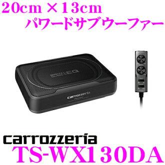 카롯트리아 TS-WX130DA 20×13(cm) 알루미늄 진동판저음용 스피커 채용 150 W앰프 내장 파워드사브워파(앰프 내장 워하)