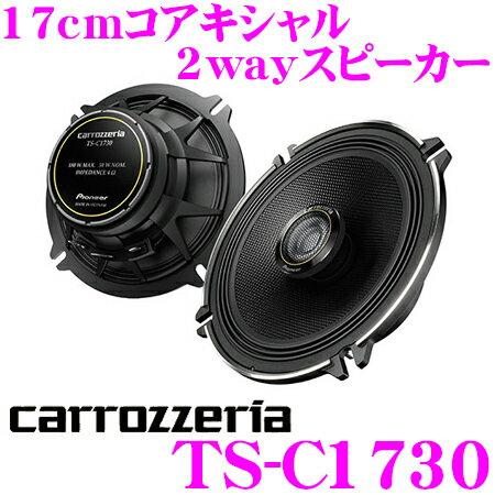 カロッツェリア TS-C1730 17cmコアキシャル2way 車載用カスタムフィットスピーカー