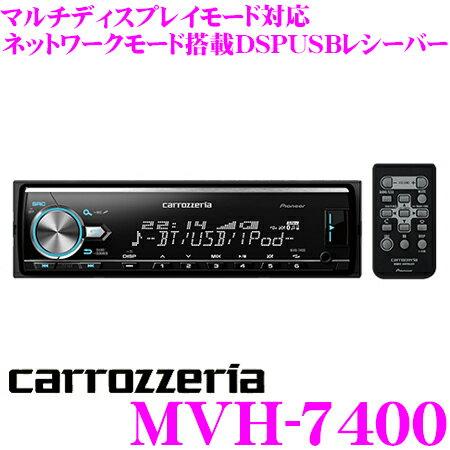 カロッツェリア MVH-7400 Bluetooth/USBレシーバー 【マルチディスプレイモード ネットワークモード搭載DSP iPhone接続対応】