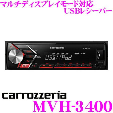 カロッツェリア MVH-3400 USBレシーバー 【マルチディスプレイモード搭載 iPhone接続対応】