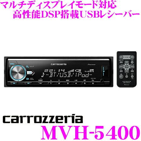 カロッツェリア MVH-5400 Bluetooth/USBレシーバー 【マルチディスプレイモード 高性能DSP搭載 iPhone接続対応】