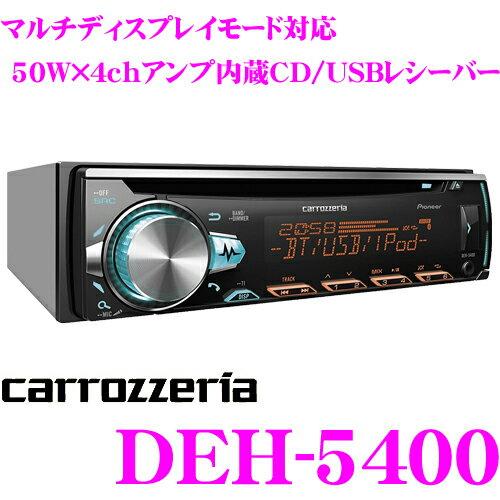 カロッツェリア 1DINオーディオ DEH-5400 USB端子付きCDレシーバー 1Dメインユニット 最大50W×4chアンプ内蔵 Bluetooth接続対応 マルチディスプレイモード/音楽連続再生機能(MIXTRAX EZ)搭載 マルチカラーLEDイルミネーション機能付き