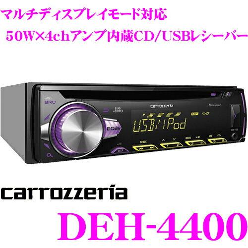 カロッツェリア 1DINオーディオ DEH-4400 USB端子付きCDレシーバー 1Dメインユニット 最大50W×4chアンプ内蔵 マルチディスプレイモード/音楽連続再生機能(MIXTRAX EZ)搭載 マルチカラーLEDイルミネーション機能付き