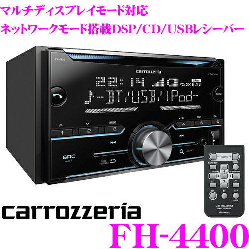 カロッツェリア FH-4400 USB/Bluetooth内蔵2DIN一体型 WMA/MP3/WAV/AAC/FLAC対応CDレシーバー マルチディスプレイモード ネットワークモード搭載DSP iPone接続対応