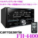 カロッツェリア FH-4400 USB/Bluetooth内蔵2DIN一体型 WMA/MP3/WAV/AAC/FLAC対応CDレシーバー マルチディスプレイモード ネットワークモード搭載DSP iPo
