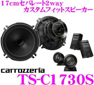 karottsueria TS-C1730S 17cm分離2way車載用特別定做合身音箱