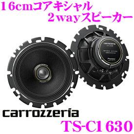 カロッツェリア TS-C1630 16cmコアキシャル2way 車載用カスタムフィットスピーカー