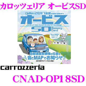 Correspondence such as carrozzeria CNAD-OP18SD オービス SD cyber navigator / comfortable navigators