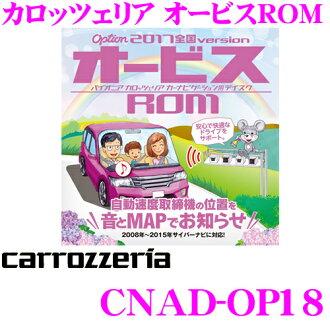 Carrozzeria CNAD-OP18 オービス ROM AVIC-ZH0999LS supports a cyber navigator