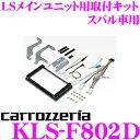 カロッツェリア KLS-F802D スバル VAG WRX S4/VAB WRX STI/VM系 レヴォーグ用 LSメインユニット(8インチナビ)取付キット 【...