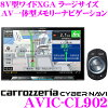 AVIC-CL902